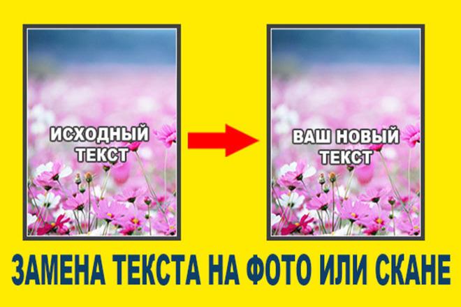 Исправлю текст НА ФОТО ИЛИ скане 1 - kwork.ru