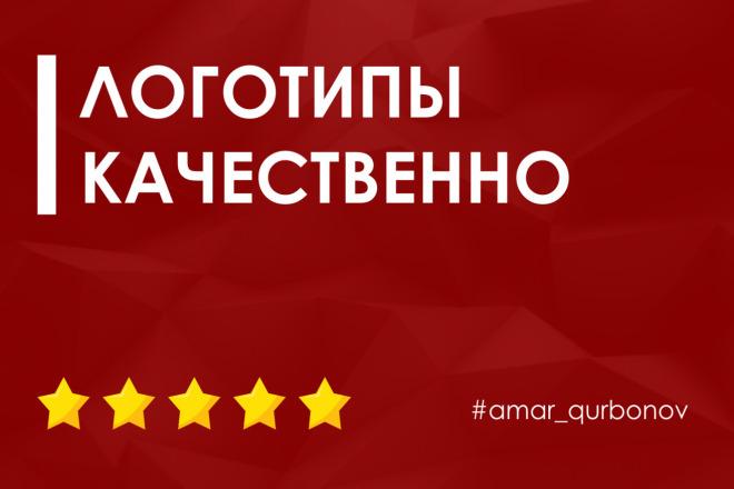Логотип. Профессионально и качественно 1 - kwork.ru
