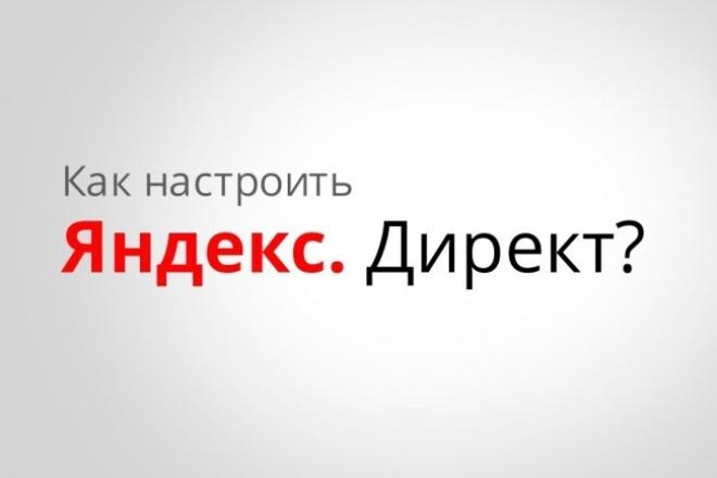 Яндекс. Директ для новичков 1 - kwork.ru