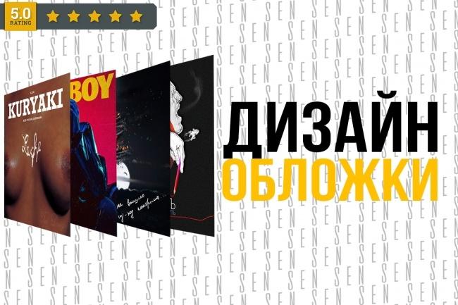 Обложка для музыкального произведения 4 - kwork.ru