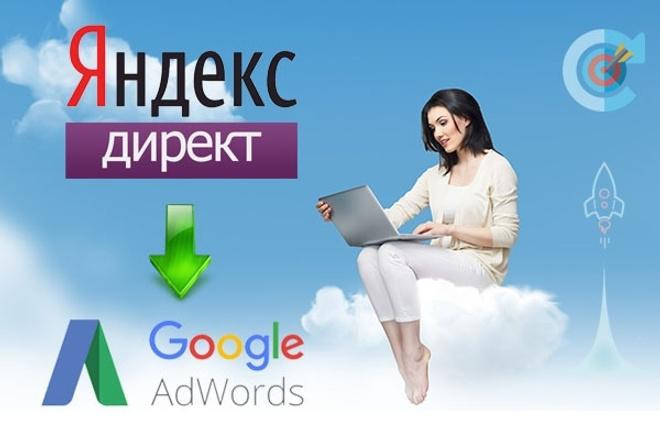 Перенос рекламных кампаний из Яндекс Директ в Google Adwords 1 - kwork.ru