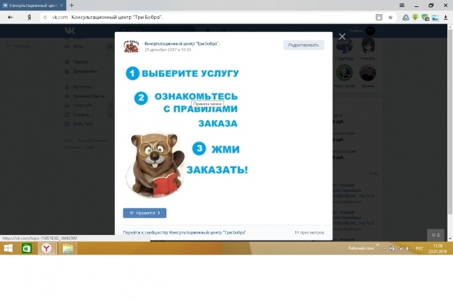 Создание Wiki меню в вк 1 - kwork.ru