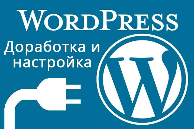 Wordpress настройка, исправление, доработка фото