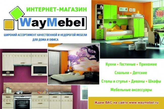 Создам макет листовки и флаера 2 - kwork.ru