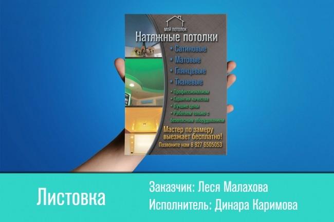 Создам макет листовки и флаера 5 - kwork.ru