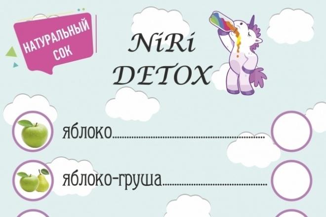Дизайн меню 8 - kwork.ru