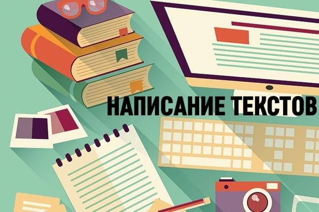 Сео статьи, которые читают 1 - kwork.ru