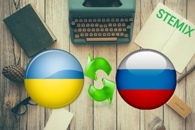 них переводы с украинского на русский картинки переполох устроили