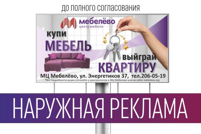 Разработаю макеты для наружной рекламы 20 - kwork.ru