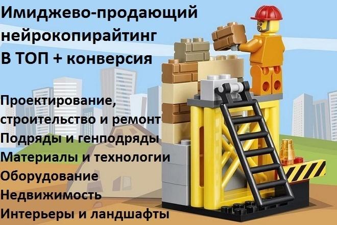 Имиджевый, продающий текст для сайта. Недвижимость, строительство 1 - kwork.ru