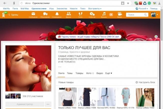 Оформление обложки соц. сети ВК 2 - kwork.ru