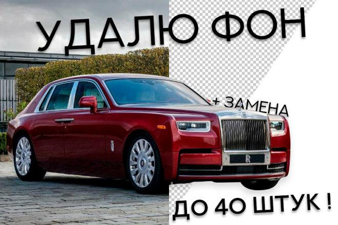 Удалю фон с изображений, заменю фон по надобности + цветокоррекция 5 - kwork.ru