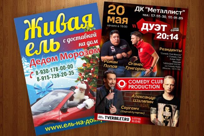 Сделаю дизайн плаката, афиши 8 - kwork.ru