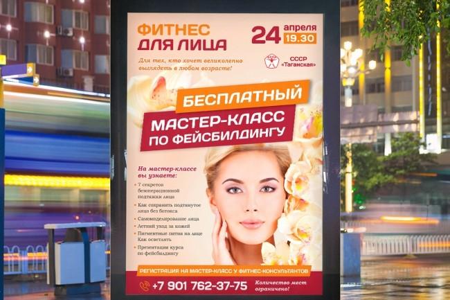 Сделаю дизайн плаката, афиши 2 - kwork.ru