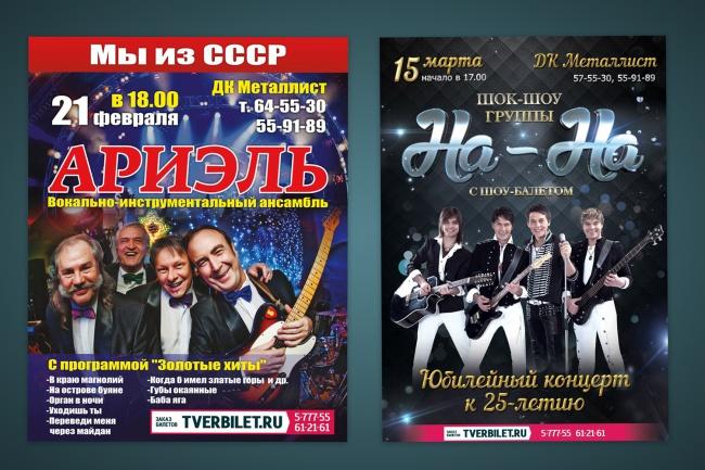Сделаю дизайн плаката, афиши 5 - kwork.ru