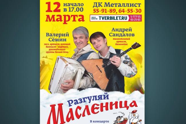 Сделаю дизайн плаката, афиши 6 - kwork.ru