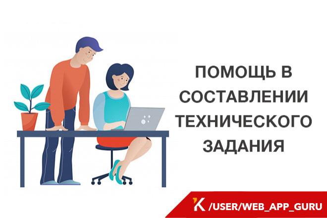 Помощь в составлении технического задания 1 - kwork.ru