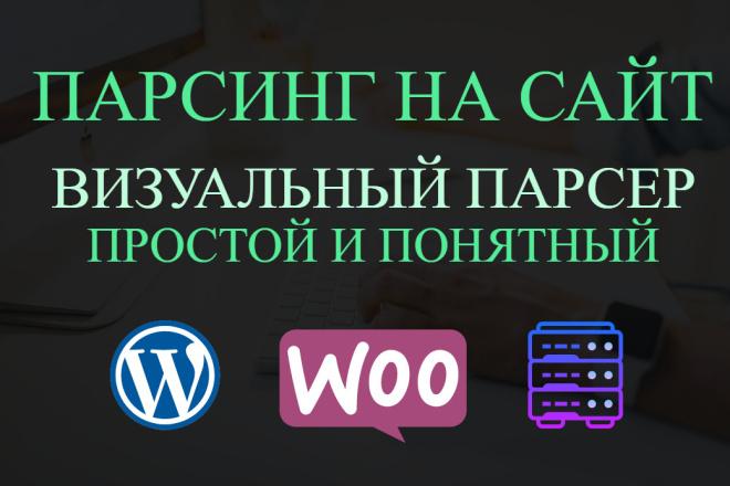 Визуальный парсер данных на сайт Wordpress Woocommerce 1 - kwork.ru