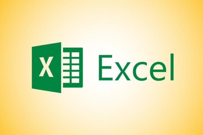 Импорт, обработка, визуализация данных в Excel 1 - kwork.ru