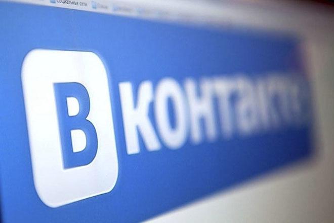Видеокурс Сетевой Вконтакте 1 - kwork.ru