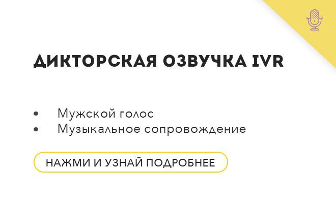 Дикторская озвучка IVR. Голосовое меню Вашей телефонии 2 - kwork.ru