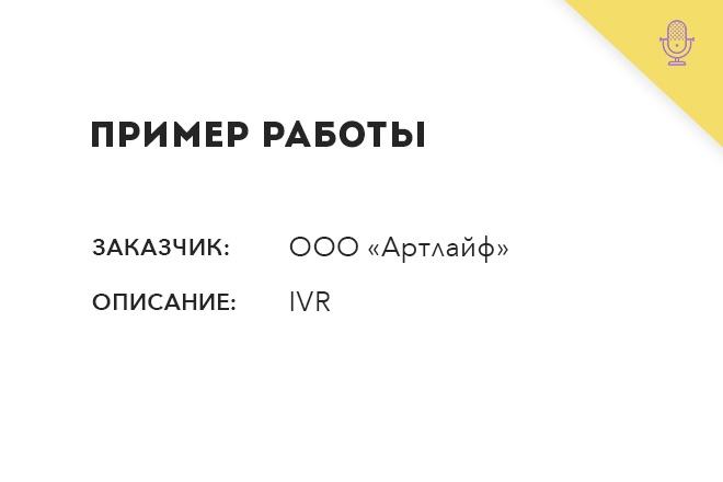 Дикторская озвучка IVR. Голосовое меню Вашей телефонии 1 - kwork.ru