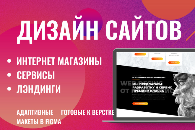 Уникальный дизайн сайта для вас. Интернет магазины и другие сайты 206 - kwork.ru