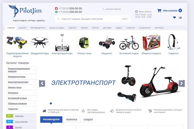 Создам интернет-магазин на Wordpress 1 - kwork.ru