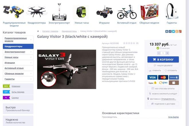 Создам интернет-магазин на Wordpress 2 - kwork.ru