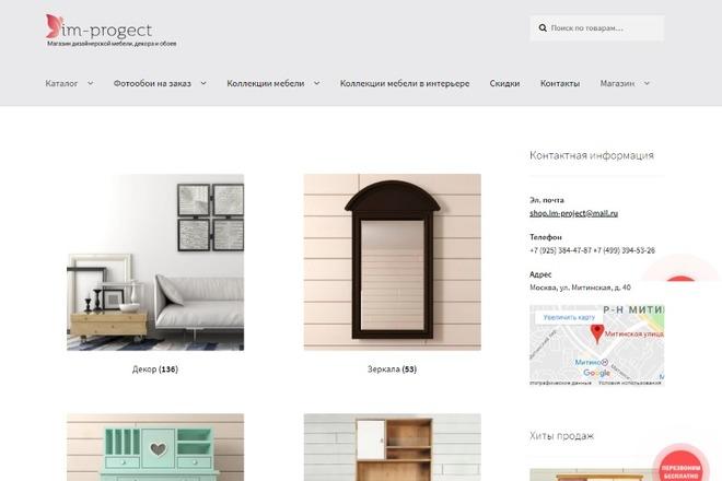 Создам интернет-магазин на Wordpress 3 - kwork.ru