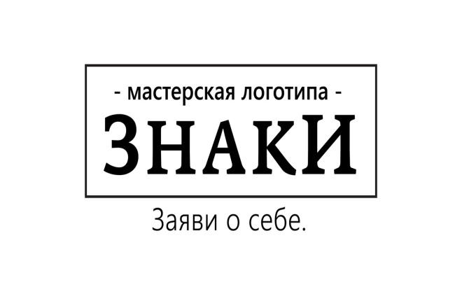Создам логотип. Стильно. Качественно 5 - kwork.ru