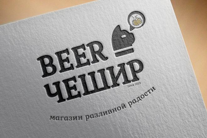 Создам логотип. Стильно. Качественно 4 - kwork.ru
