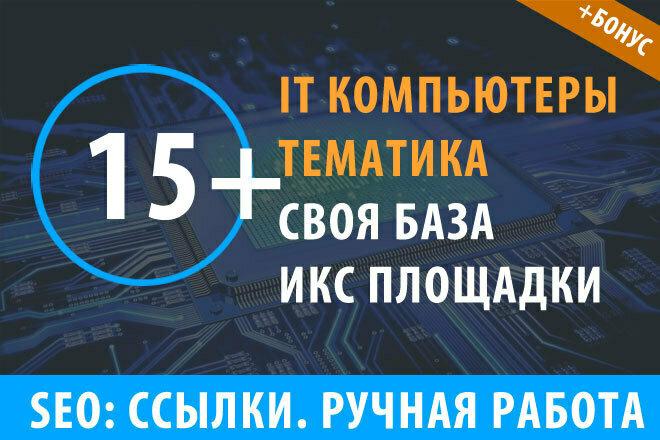 15 ссылок IT тематики, компьютеры, по, видео наблюдение, электроника 1 - kwork.ru
