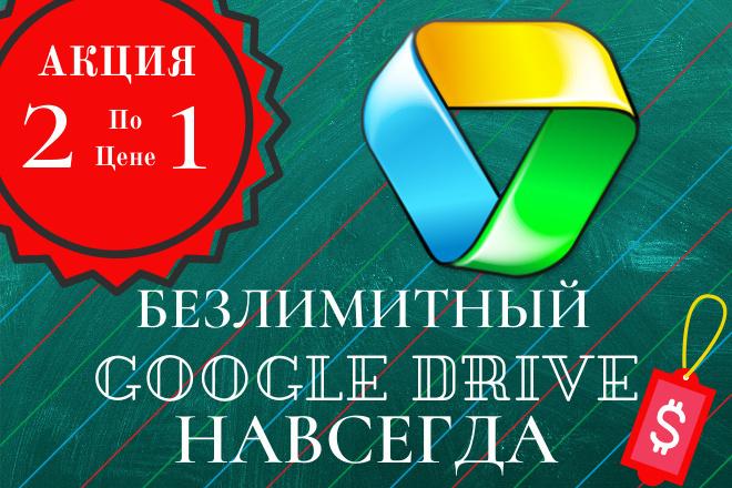ДВА Безлимитных Гугл Диска навсегда по цене одного 1 - kwork.ru