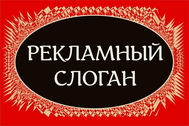 Придумаю слоганы или фразы для рекламы 1 - kwork.ru