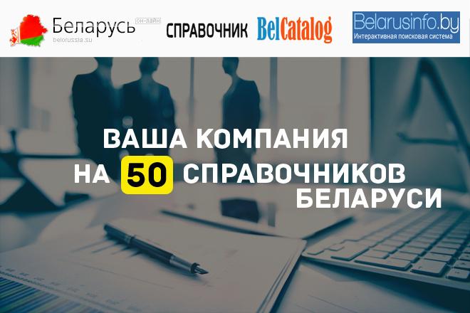 Добавлю вашу компанию или сайт в 50 каталогов, справочников Беларуси 1 - kwork.ru