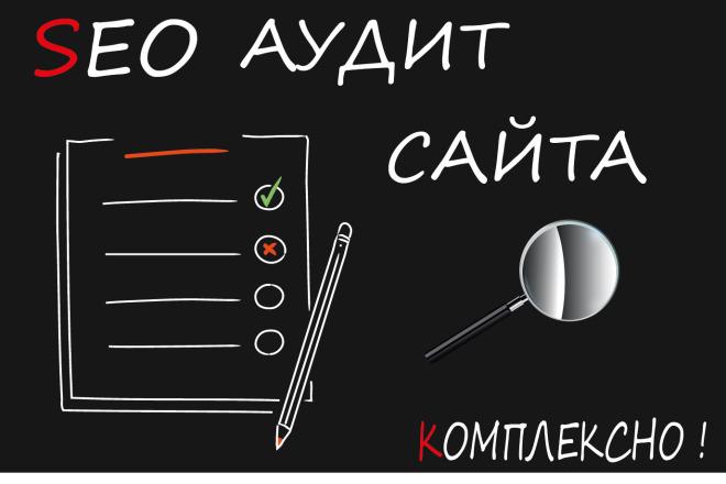Комплексный SEO аудит сайта по 70 параметрам, сравнение с конкурентами 1 - kwork.ru