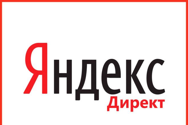 Организация, ведение и анализ рекламных компаний в Яндекс. Директ 1 - kwork.ru