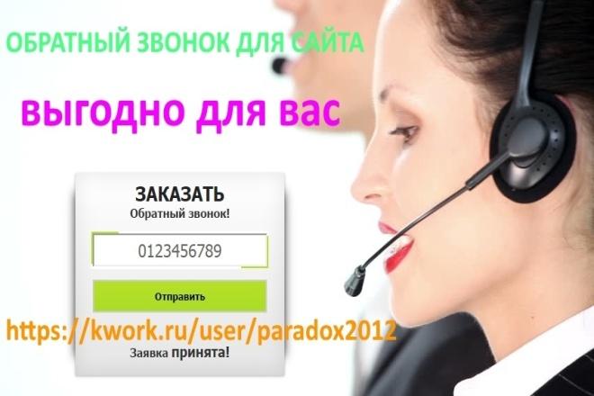 Подключу виджет обратного звонка для сайта 1 - kwork.ru