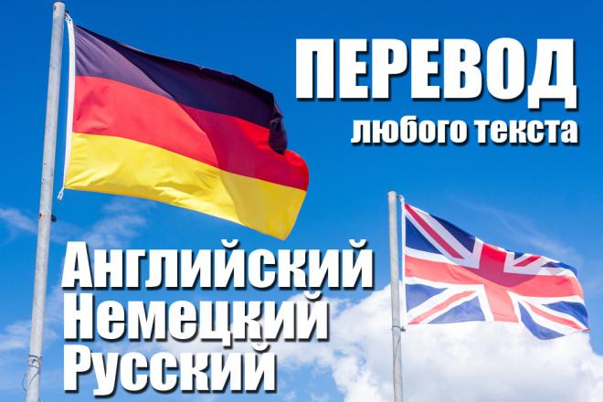 Англо-Русский перевод любого текста фото