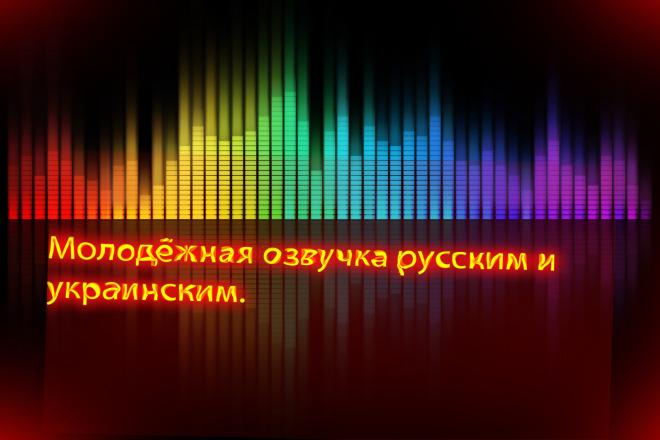 Молодёжная озвучка текста русским и украинским 1 - kwork.ru