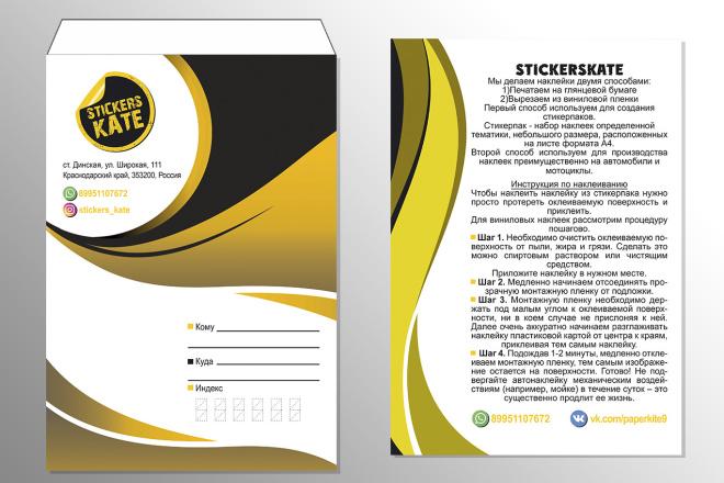 Разработаю дизайн комплекта конверт и бланк письма 5 - kwork.ru