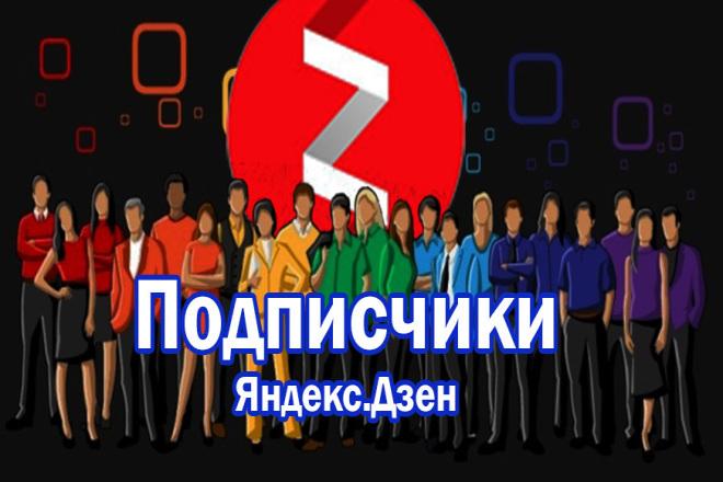 Дзен 450 подписчиков на ваш канал + 1000 лайков бонус 1 - kwork.ru