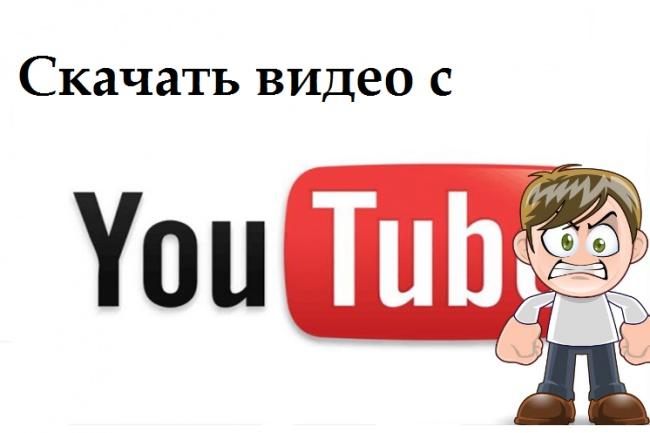 Скачаю любое видео с YouTube 1 - kwork.ru