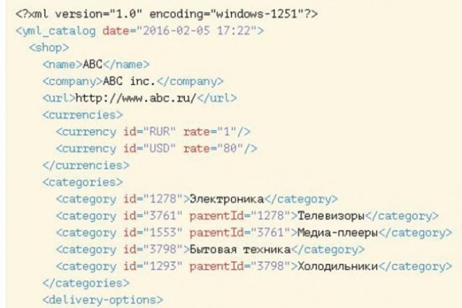 Создам .csv, .xml или .txt для выгрузки магазина 1 - kwork.ru