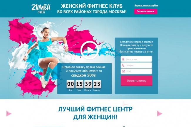 Создание продающих Lаnding Page посадочной страницы для Вашего бизнеса 7 - kwork.ru