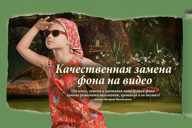 Курс. Качественная замена фона на видео 1 - kwork.ru
