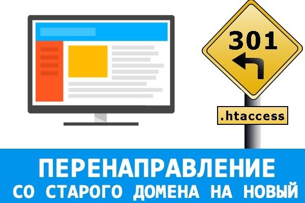 Перенаправление со старого домена на новый 1 - kwork.ru