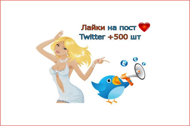 Лайки на пост Twitter +500 шт 1 - kwork.ru