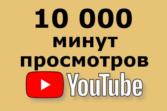 10 000 минут просмотров 1 - kwork.ru